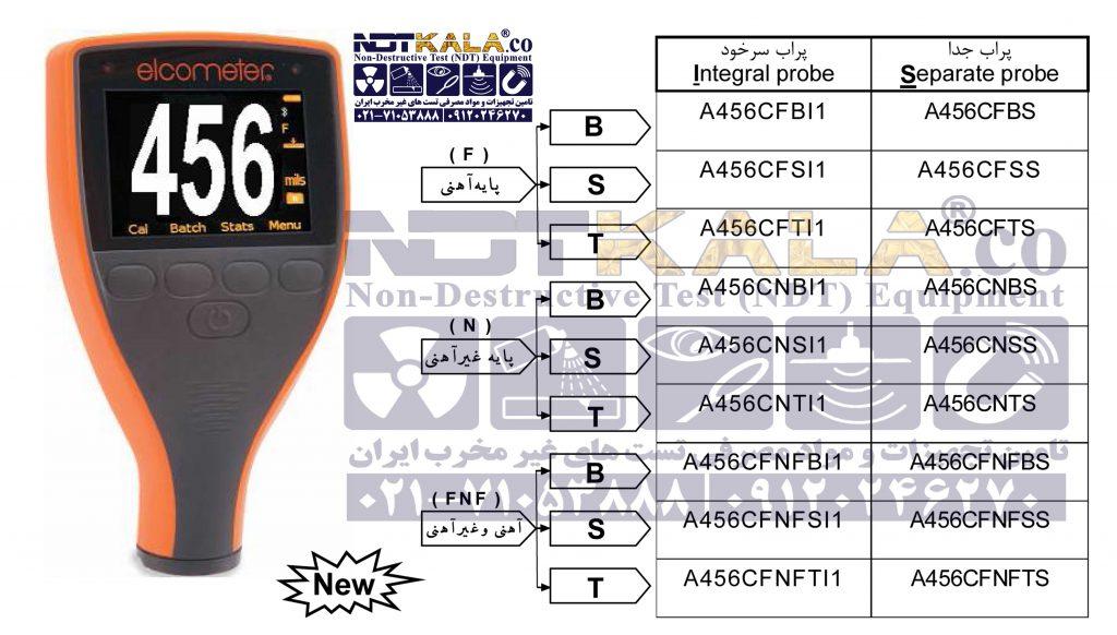فروش قیمت انواع بهترین ضخامت سنج رنگ پوشش لعاب کارشناسی خودرو الکومتر Elcometer 456 Coating Thickness Gauge
